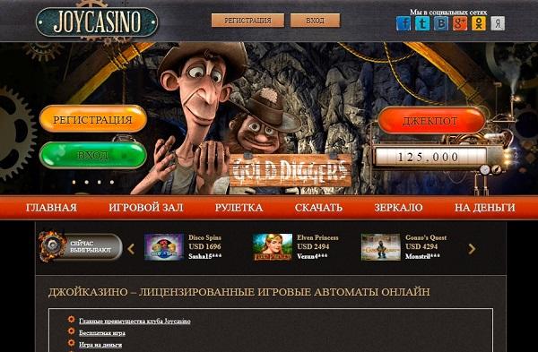 казино joycasino777