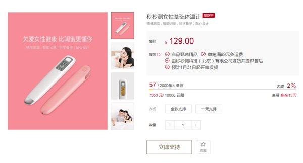 Xiaomi начала краудфандинг умного градусника для женщин