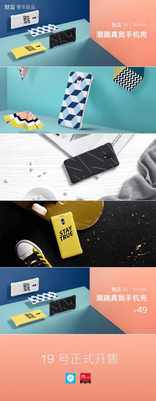 Официально представлен Meizu M6S