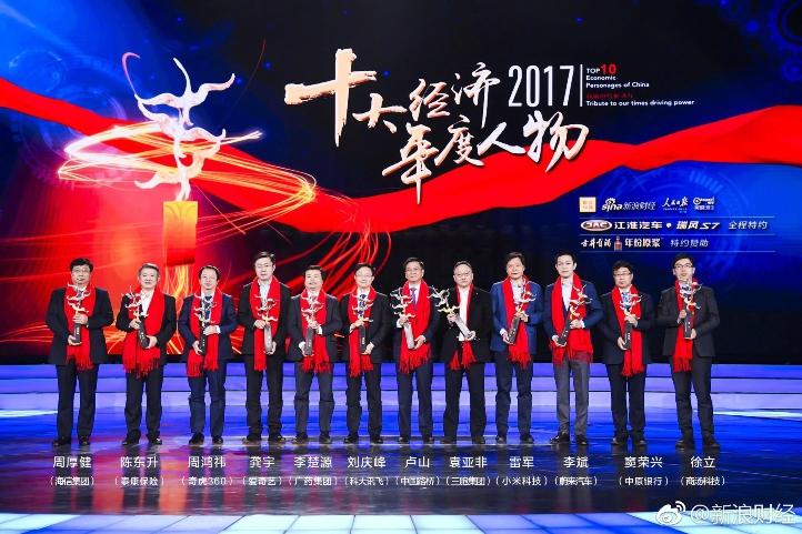 Лей Цзюна назвали одним из лучших бизнесменов Китая