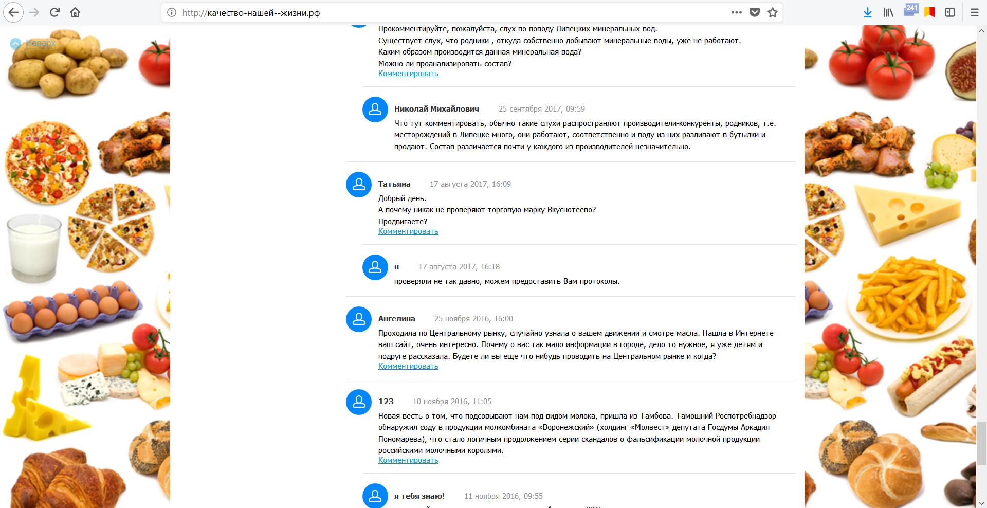«По-свойски»: Чьи интересы отстаивает воронежское общественное движение «Качество нашей жизни»?