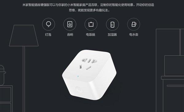 Xiaomi сделала еще одну умную розетку