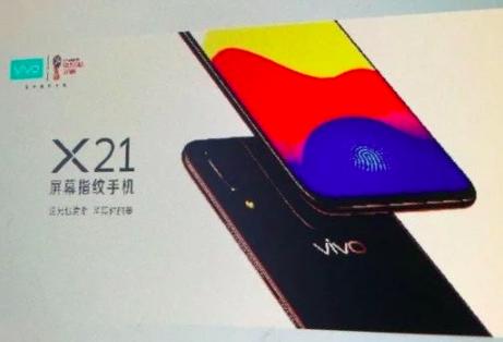 Некоторые версии Vivo X21 получат дактилоскопический сканер в экране