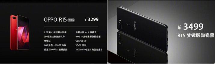 Состоялся запуск Oppo R15 и R15 Dream Mirror Edition
