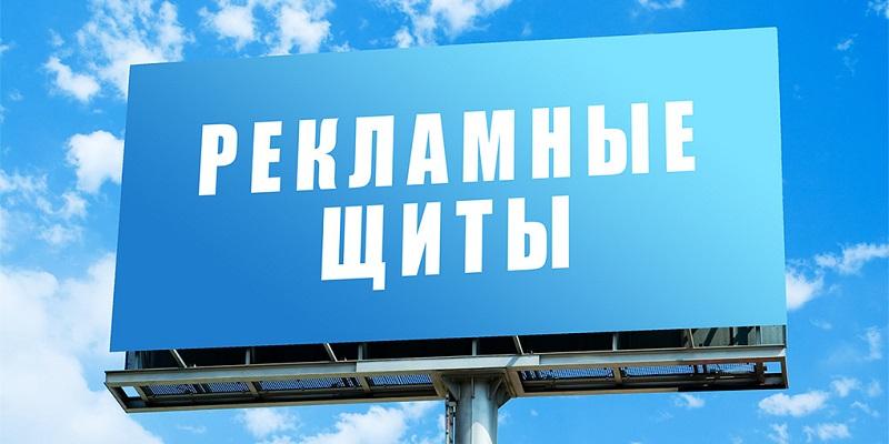 Поторгуемся?: В Воронеже выставили на аукцион более 50 рекламных щитов и экранов