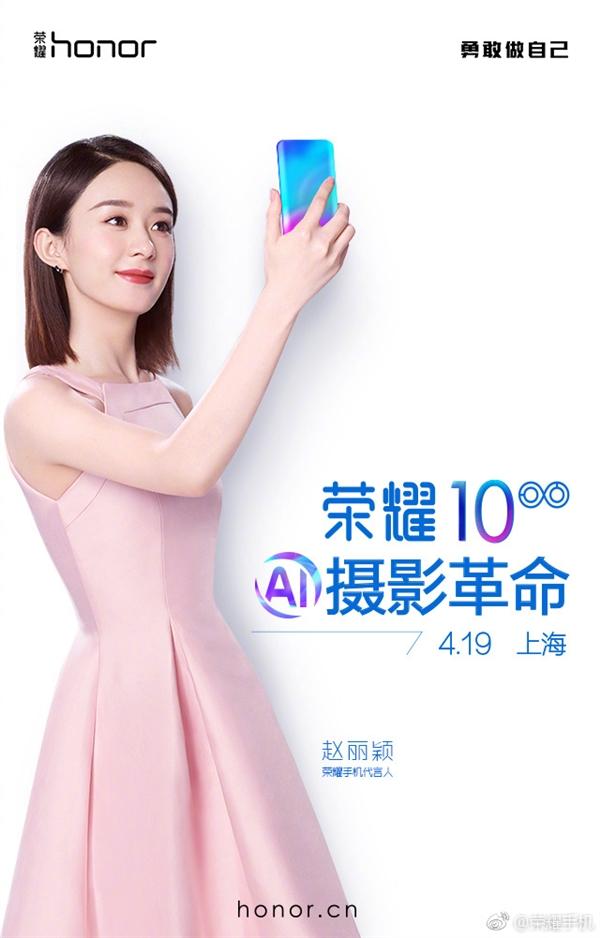 Honor 10 будет представлен в Китае 19 апреля