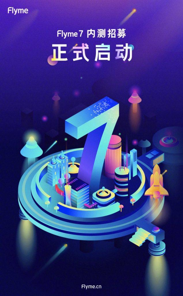 Meizu разослала приглашения на презентацию смартфонов и тестирует Flyme 7