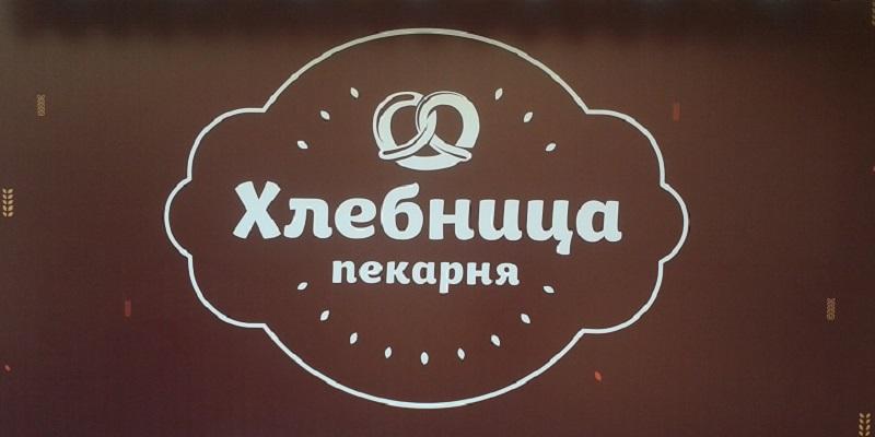 Дырка от бублика: В Воронеже приостановили деятельность пекарни на Московском проспекте