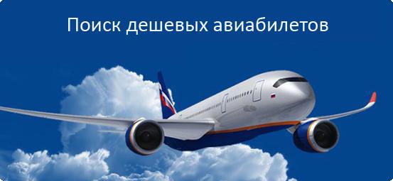 Поиск дешевых авиабилетов в Алматы