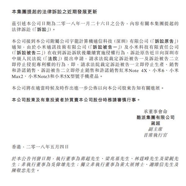 Coolpad: Xiaomi нарушает наши патенты