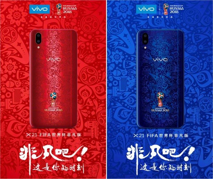 К Чемпионату мира по футболу анонсирован Vivo X21 FIFA