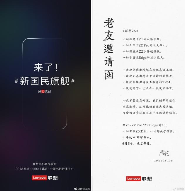 Lenovo Z5 будет представлен 5 июня