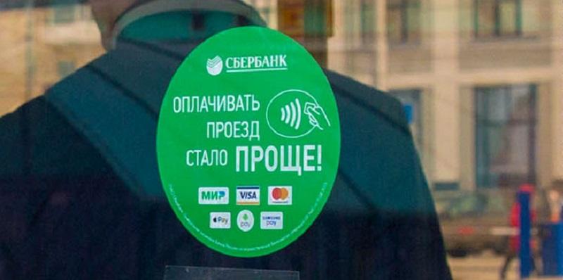 Как карта ляжет: Сбербанк запускает в Воронеже безналичную оплату проезда в автобусах
