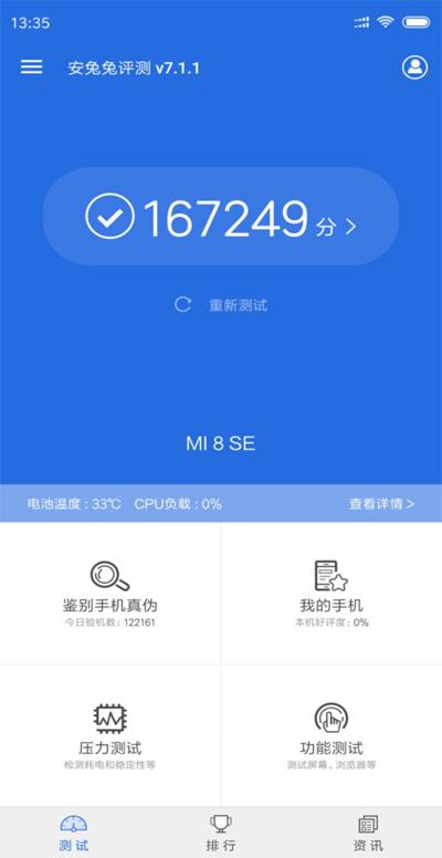 Xiaomi Mi8 SE набрал в бенчмарке AnTuTu 167 249