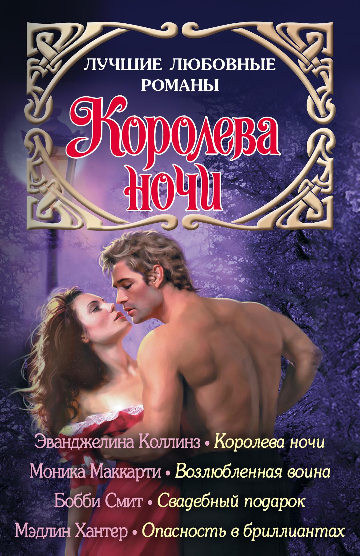 Где в интернете читать любовные романы?