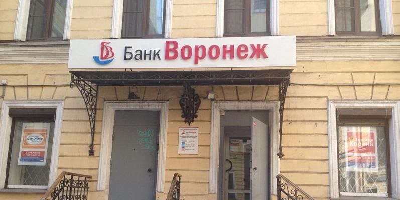 Лишились последнего: ЦБ отозвал лицензию у банка «Воронеж»