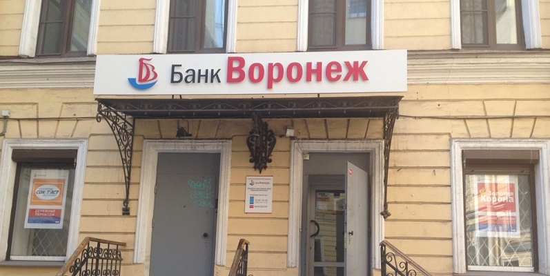 За того парня: Выплаты вкладчикам лишенного лицензии банка «Воронеж» произведет Сбербанк