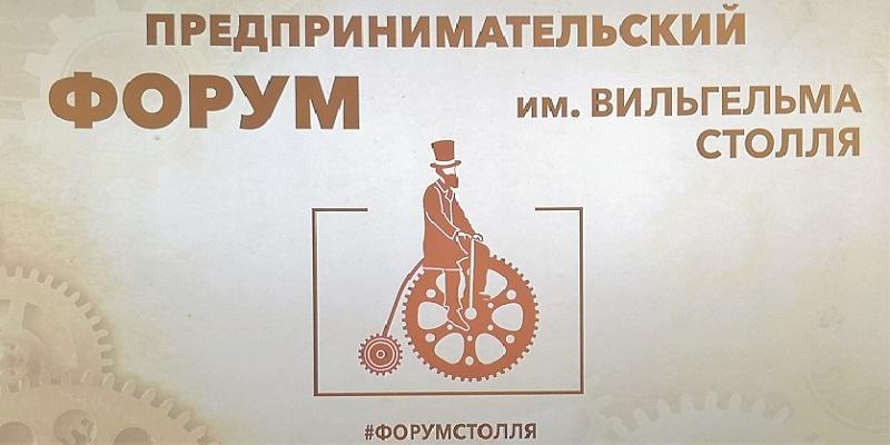 Готовь сани летом: К организации следующего форума им. Столля в Воронеже приступят уже в июле