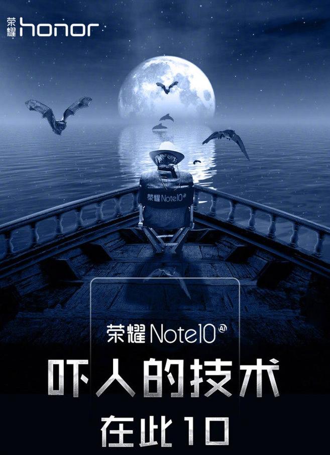 Раскрыт внешний вид Honor Note 10
