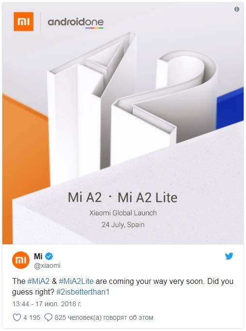Xiaomi подтвердила скорый анонс Xiaomi Mi A2 и Mi A2 Lite