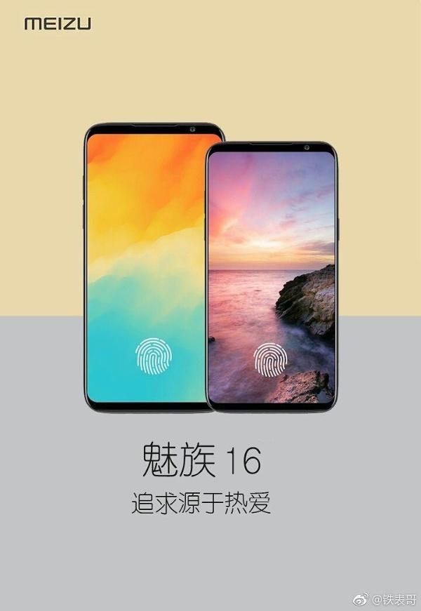 Опубликованы новые тизеры Meizu 16 и фото Meizu X8