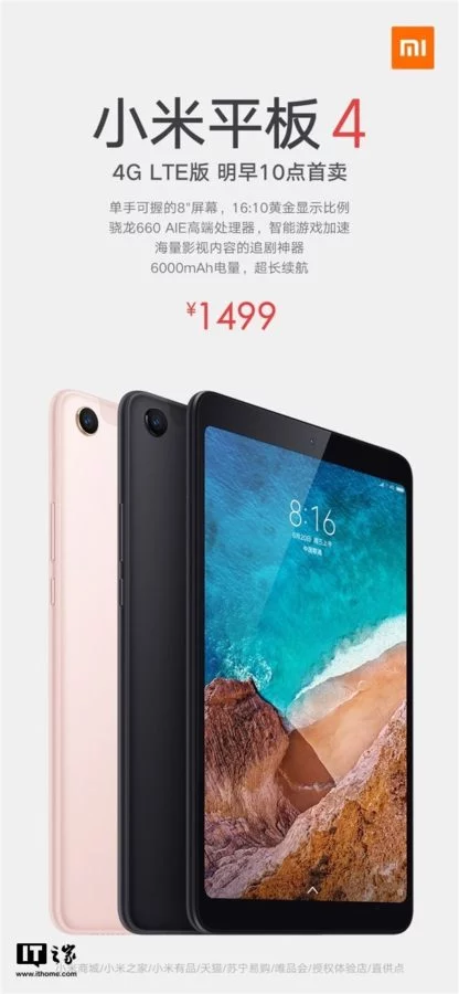 Планшет Xiaomi Mi Pad 4 с LTE модемом оценили в 1
