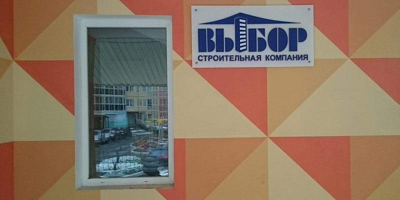 В «заложниках» у бизнеса: Воронежский «Выбор» готов рискнуть появлением новых «обманутых дольщиков» из-за конфликта с партнером?