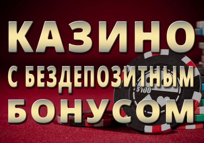 Рейтинг лучших онлайн-казино с бездепозитными бонусами