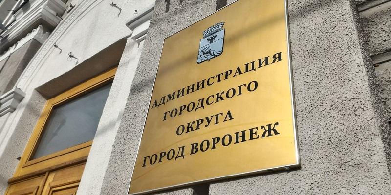 И опять переделывать?!: Власти Воронежа посовещаются с предпринимателями о корректировке дизайн-регламента