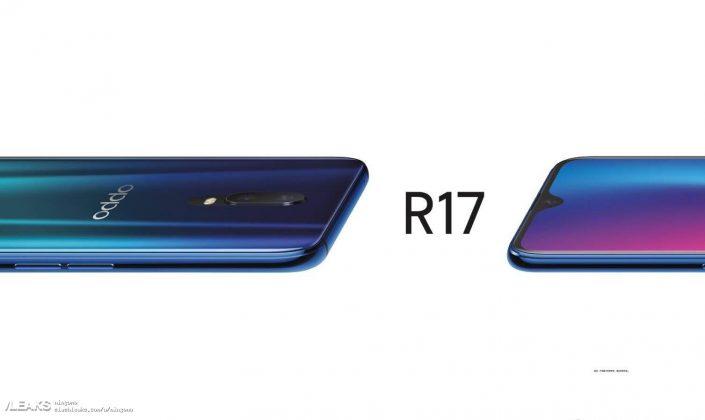 Смартфоны Oppo R17 и R17 Pro показали на пресс-рендерах