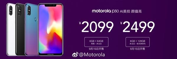 Lenovo официально представила смартфон Moto P30