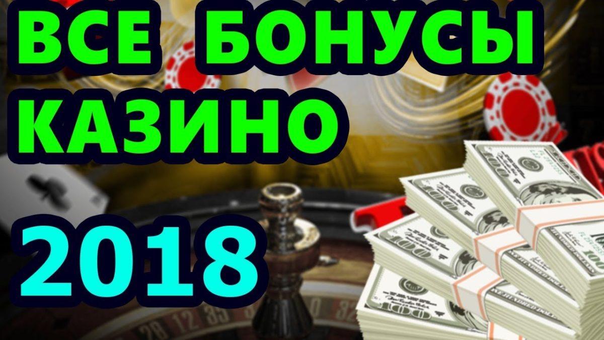 Получить бонусы лучших казино