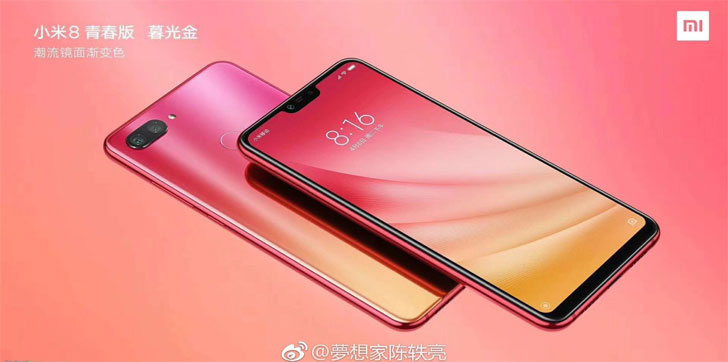 Смартфон Xiaomi Mi 8 Youth показали на официальных рендерах