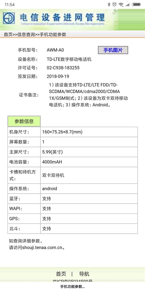 В базе данных агентства TENAA замечен Xiaomi Black Shark 2