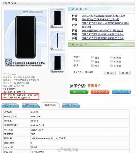 Первым смартфоном с 10 Гб оперативки станет Oppo Find X