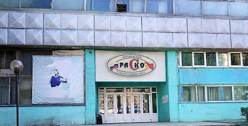 Не «разрулили»: «Газпром межрегионгаз Воронеж» собрался обанкротить головную структуру стеклотарного завода – ООО «РАСКО»
