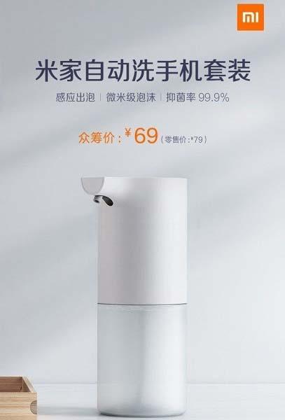 Xiaomi готовится к выпуску автоматического дозатора для мыла за