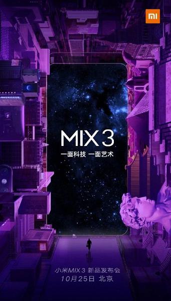 Озвучена официальная дата презентации Xiaomi Mi Mix 3