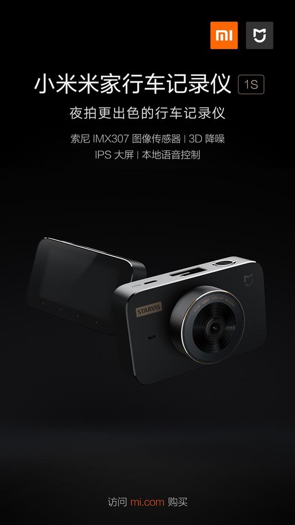 Компания Xiaomi выпустила новый видеорегистратор за