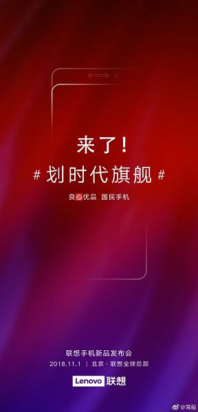 Безрамочный слайдер Lenovo Z5 Pro представят 1 ноября