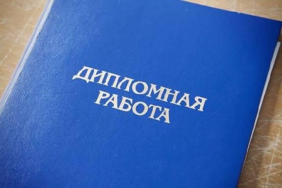 Заказ дипломов в Тамбове