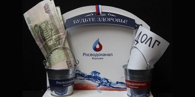 Без возврата?: Воронежские УК задолжали за воду почти 230 млн руб.