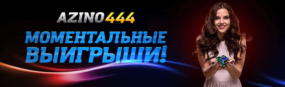 444АЗИНО