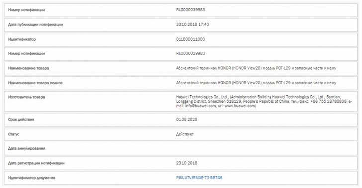 Смартфон Honor V20 получит прошел сертификацию в EEC и 3C