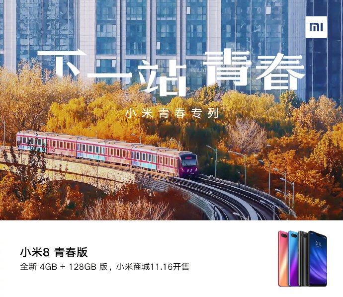 Смартфон Xiaomi Mi8 Lite выйдет в версии 4/128 Гб