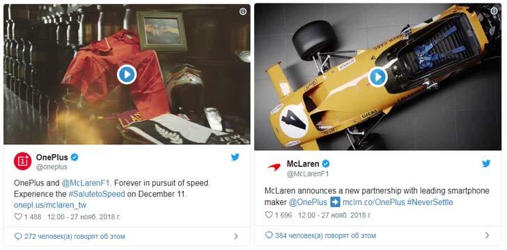 Премьера OnePlus 6T McLaren Edition состоится 11 декабря