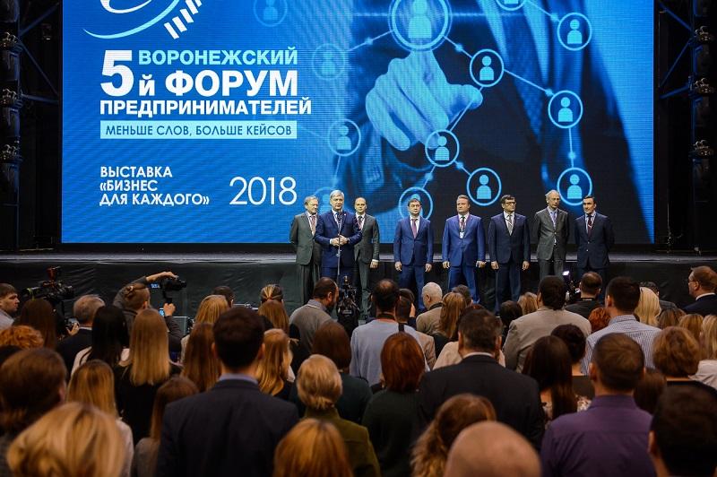 Услышать друг друга: Александр Гусев оценил возможности Воронежского форума предпринимателей