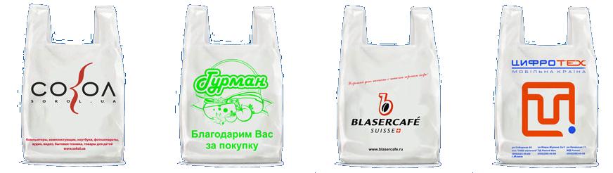 Пакеты с логотипом от компании «ImPlast»