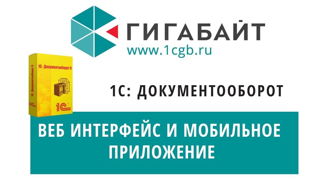 Внедренческий центр ГИГАБАЙТ