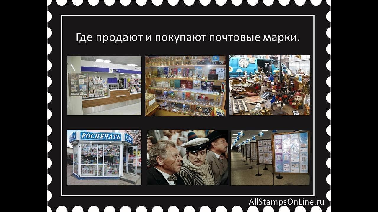 Покупка почтовых марок